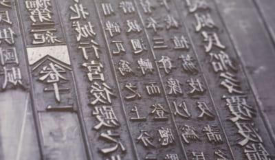 Mộc bản triều Nguyễn - Di sản tư liệu